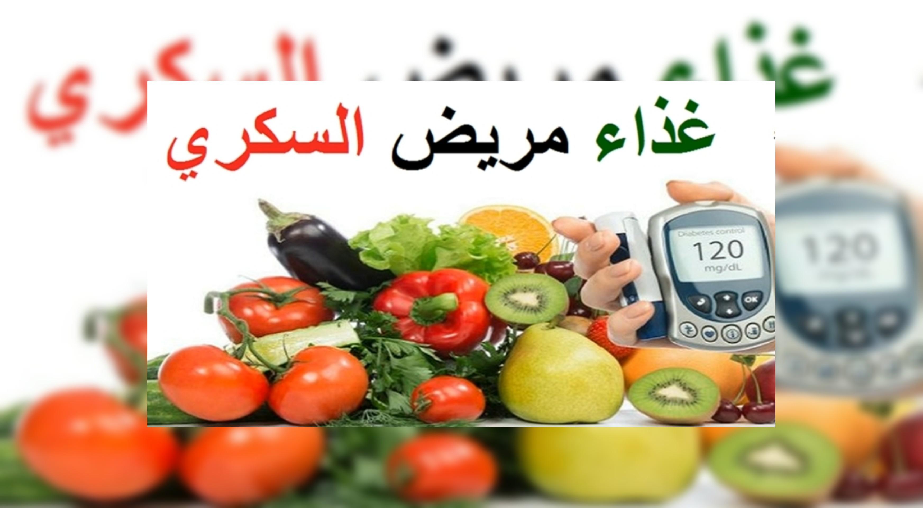 داء السكري والغذاء الأنسب لمرضى السكري موقع إضاءات الإخباري