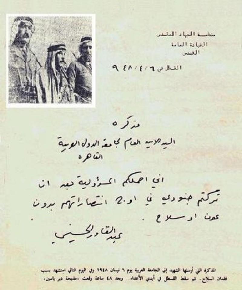 رسالة عبد القادر الحسيني إلى الأمين العام للجامعة العربية