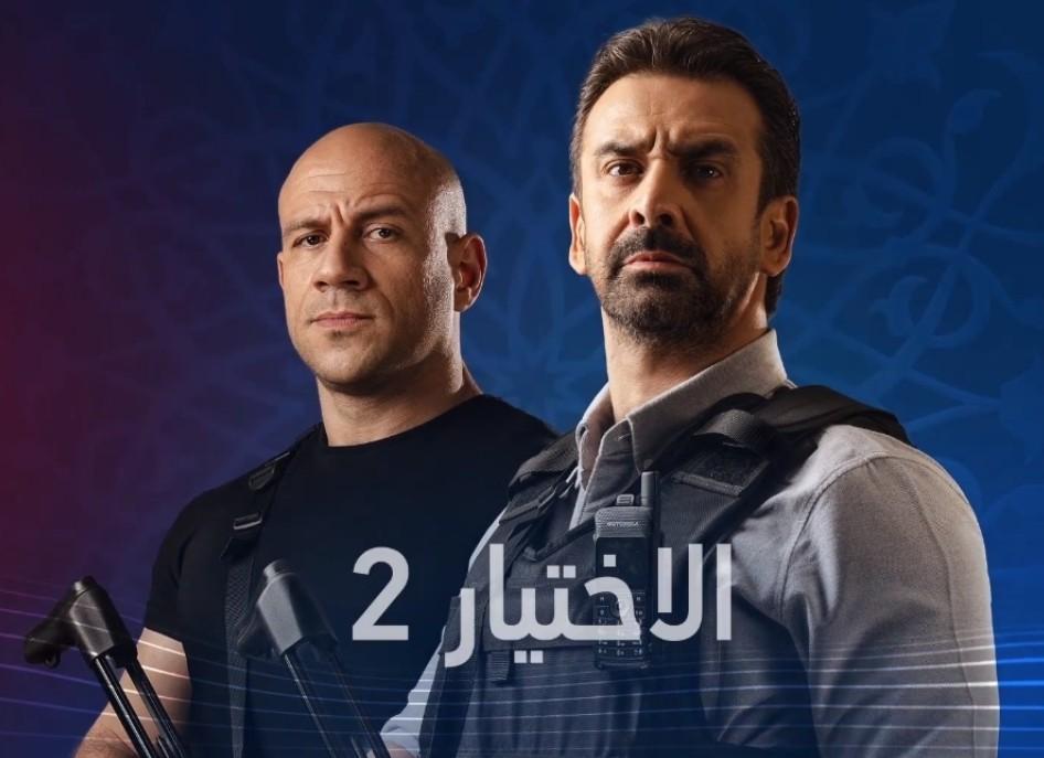 مسلسل الاختيار 2 أحمد مكي