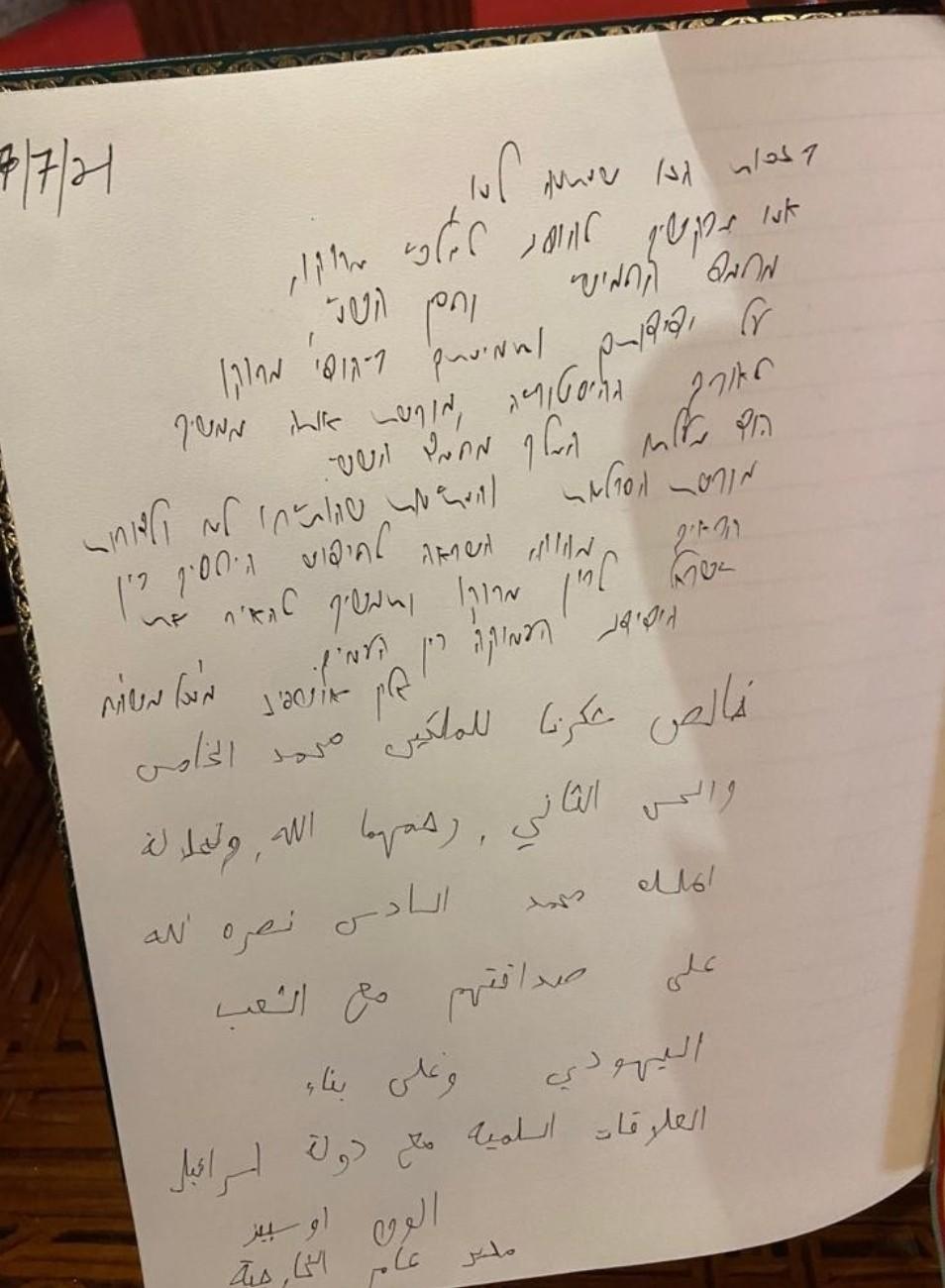 إضاءات وفد إسرائيلي يزور ضريح محمد الخامس بالرباط مع رسالة بالعربي