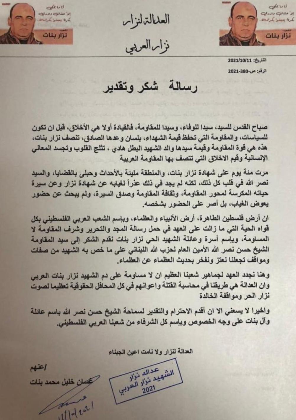 رسالة شكر وتقدير من عائلة الشهيد نزار بنات الى سماحة السيد حسن نصر الله